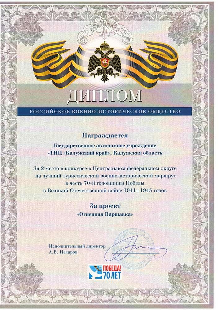 Туристический маршрут «Огненная Варшавка» занял второе место во всероссийском конкурсе