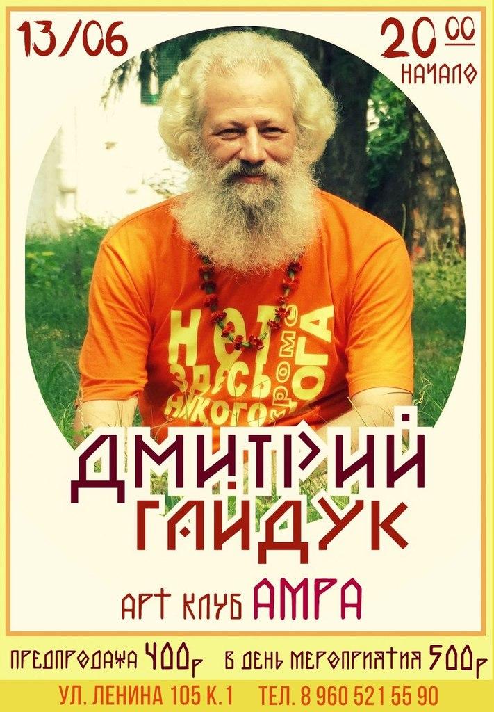 Дмитрий Гайдук в арт-клубе AmRa