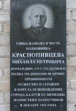 3 мая пройдёт бесплатная экскурсия по местам боёв в юго-восточной части Калуги