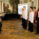 В Калужском областном краеведческом музее калуга