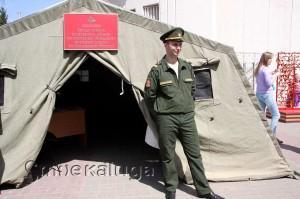 Пункт отбора на военную службу по контракту калуга
