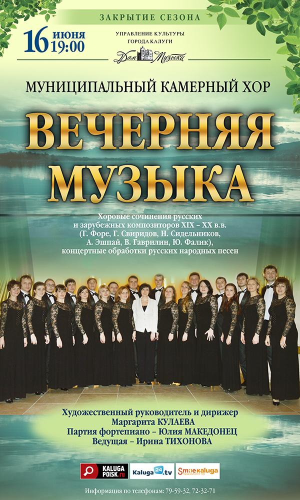 Муниципальный камерный хор в Калужском Доме музыки. Закрытие сезона