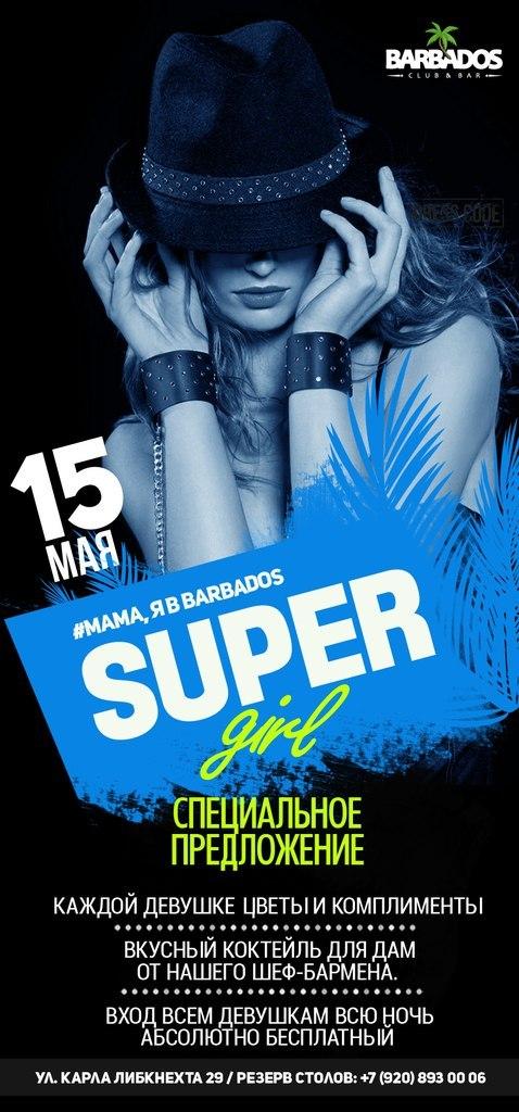 Вечеринка «SUPER GIRL» в Barbados