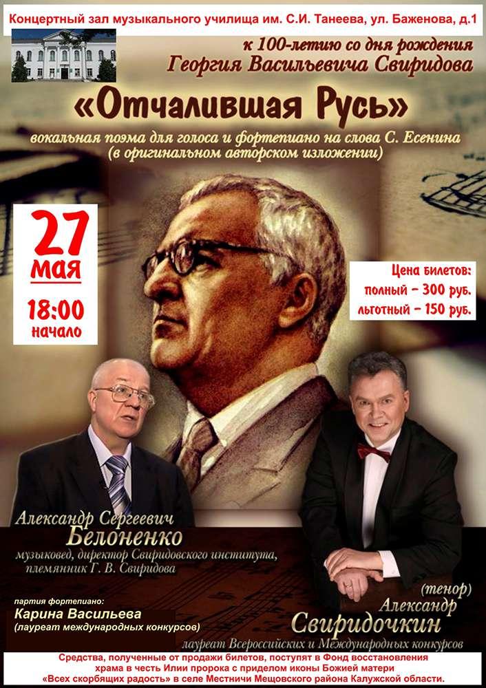 Средства от продажи билетов на концерт к 100-летию со дня рождения Г. В. Свиридова пойдут на восстановление храма