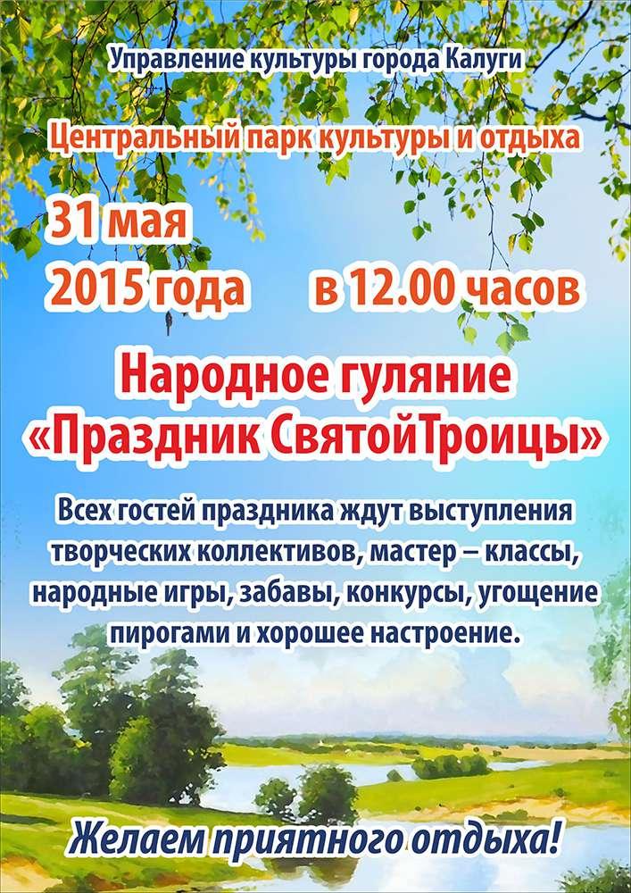 Калужан приглашают в парк на Праздник Святой Троицы