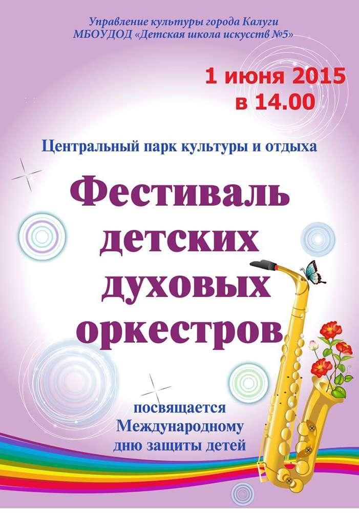 Фестиваль детских духовых оркестров в Центральном парке культуры и отдыха