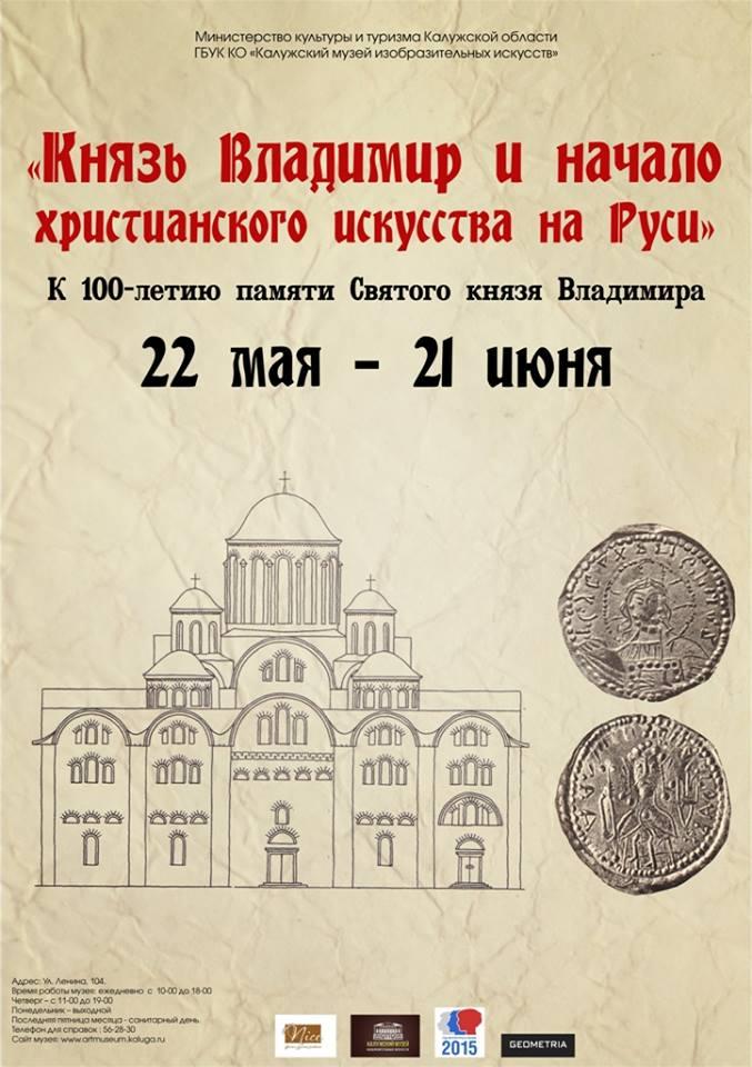 Выставка «Князь Владимир и начало христианского искусства на Руси» в Калужском музее изобразительных искусств