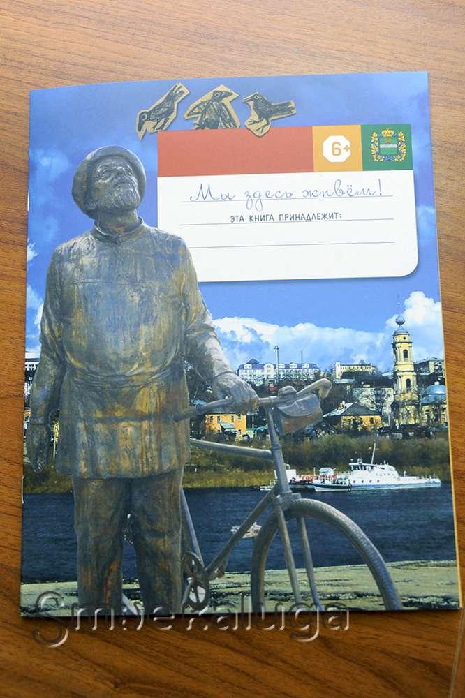 Калужское землячество выпустило краеведческий буклет «Мы здесь живём!»