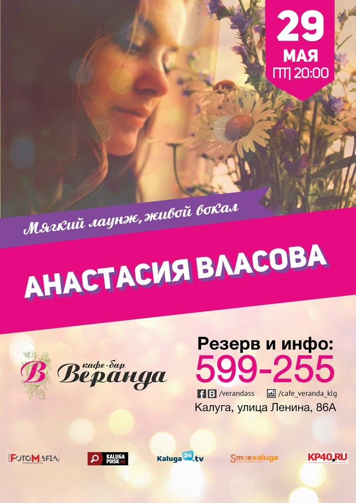 Анастасия Власова в кафе «Веранда»
