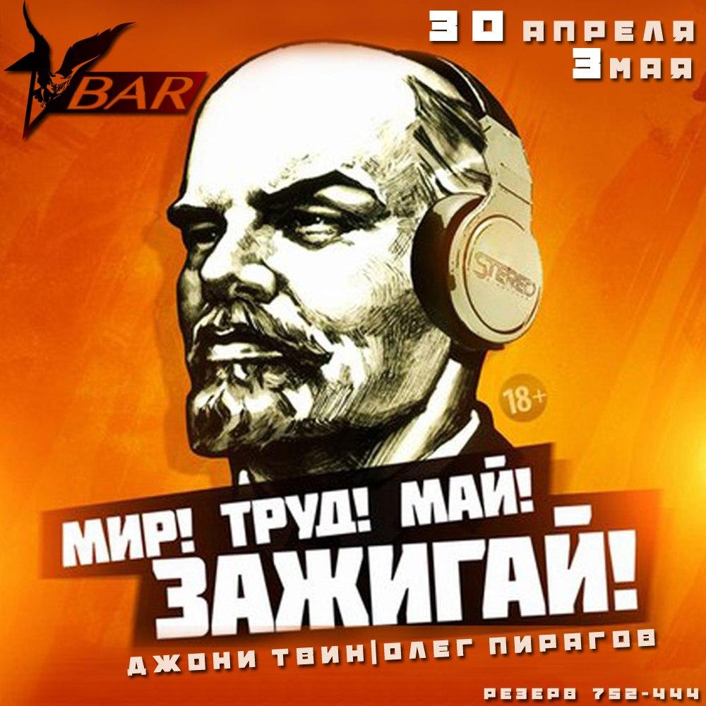 Вечеринка «Мир Труд Май. Зажигай» в VMax