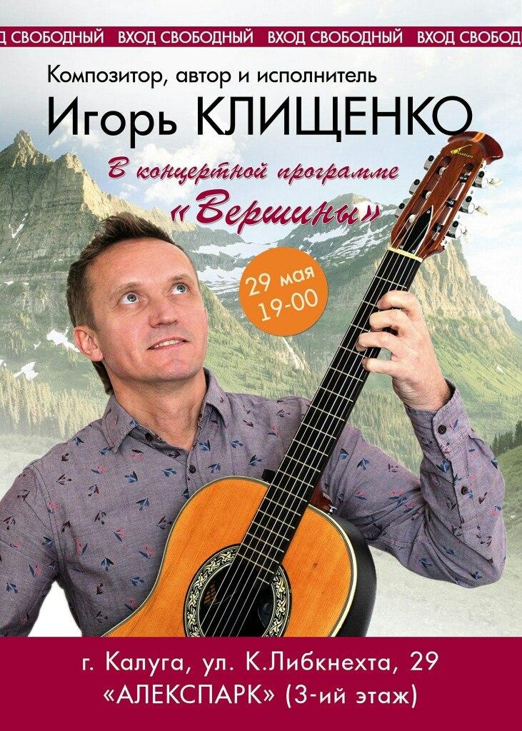 Игорь Клищенко в концертной программе «Вершины». Алекспарк