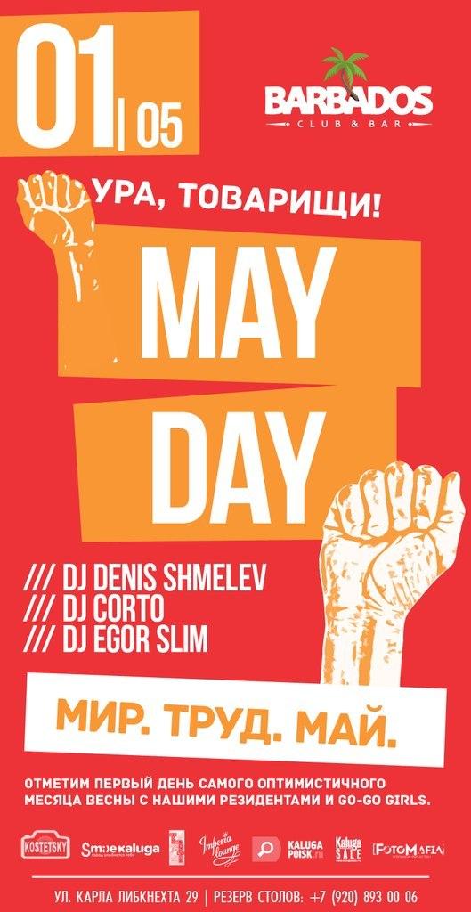 May Day в Barbados