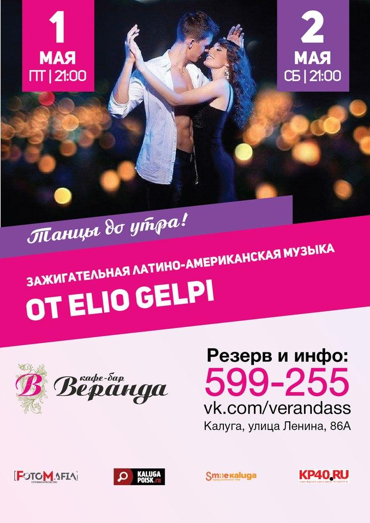 Латино-американская музыка от Elio Gelpi в кафе «Веранда»