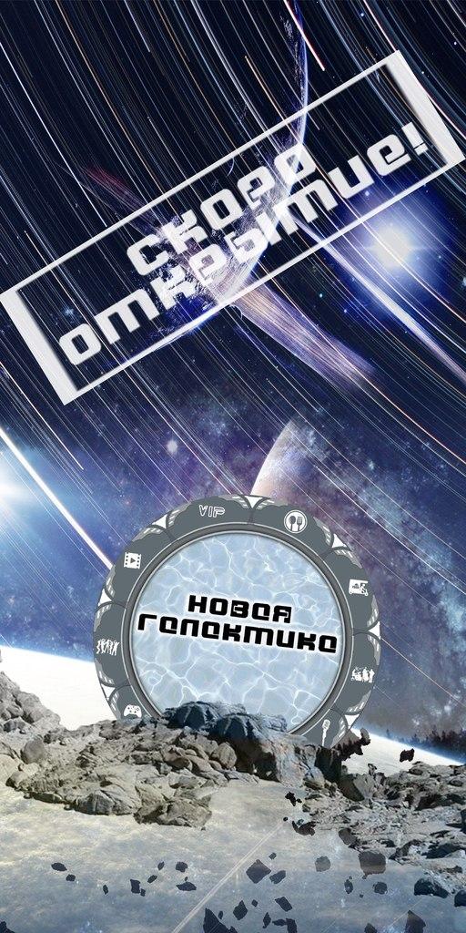 Кино-Бар «Новая ГАЛАКТИКА»
