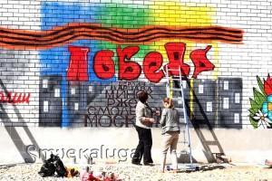 Конкурс граффити правый калуга