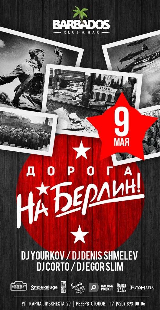 Вечеринка «Дорога на Берлин!» в Barbados