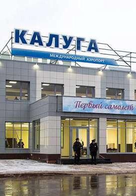 Официальное открытие Международного аэропорта «Калуга» назначено на 27 мая