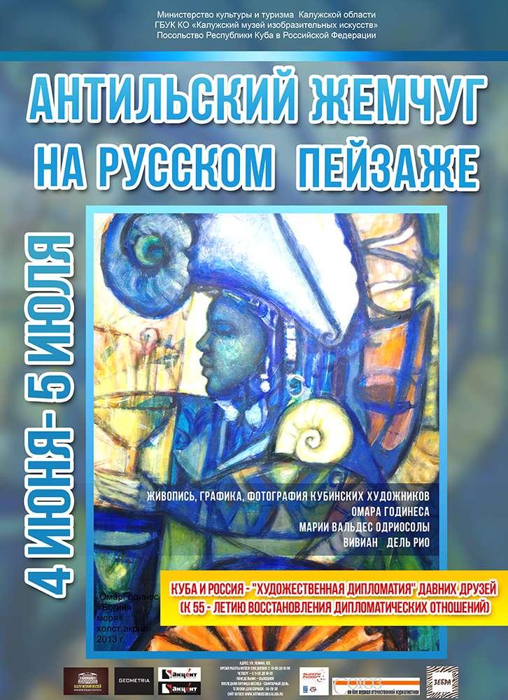 Антильский жемчуг на русском пейзаже в информационно-выставочном и образовательном центре КМИИ