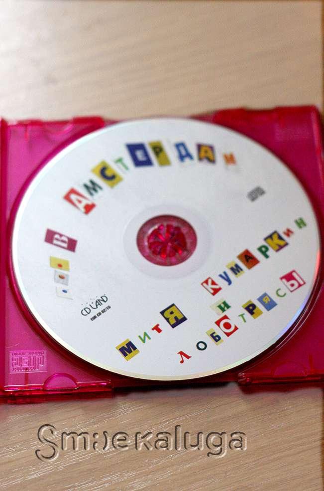 Калужская группа «Митя Кумаркин и Лоботрясы» выпустила первый альбом «… в Амстердам»