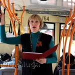 "В ""Литературном троллейбусе"" №1 калуга"