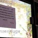 Цитаты на окнах троллейбуса калуга