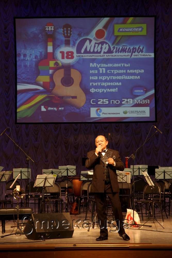 XVIII фестиваль «Мир гитары» открылся музыкой Испании