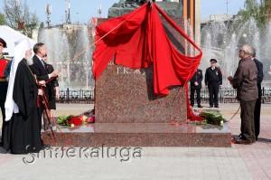 Открытие памятника Г. К. Жукову калуга