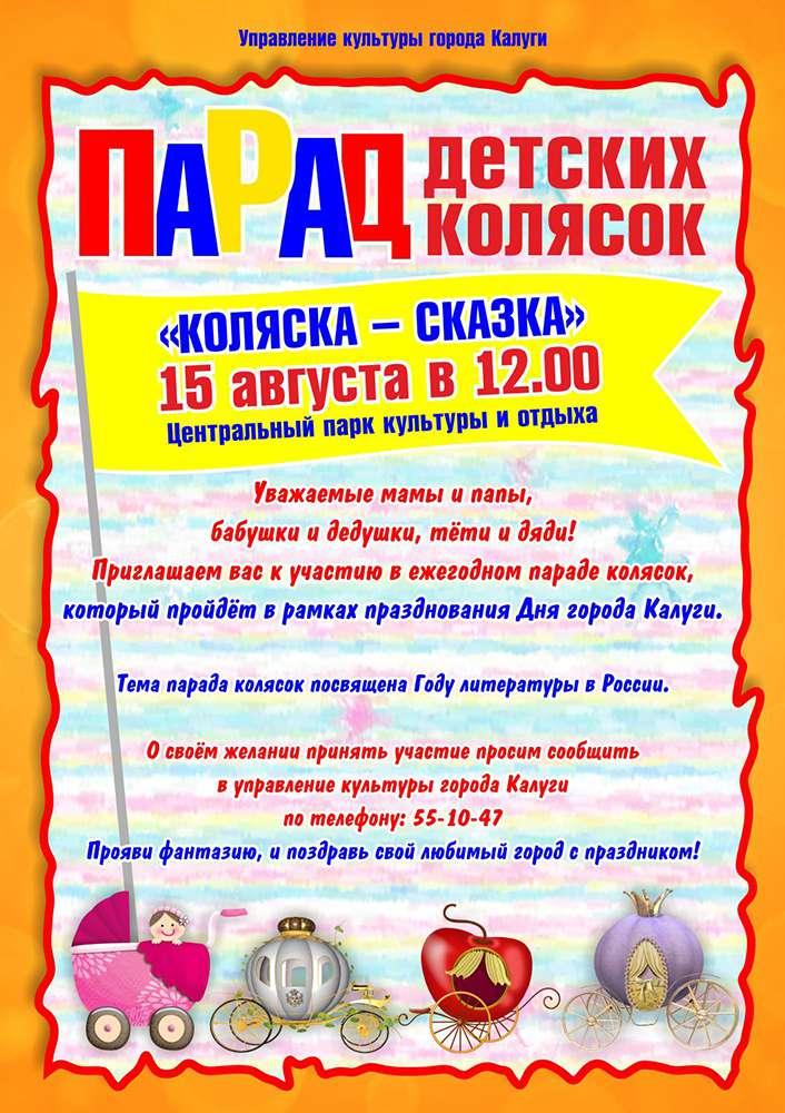 15 августа в Калуге пройдёт Парад детских колясок