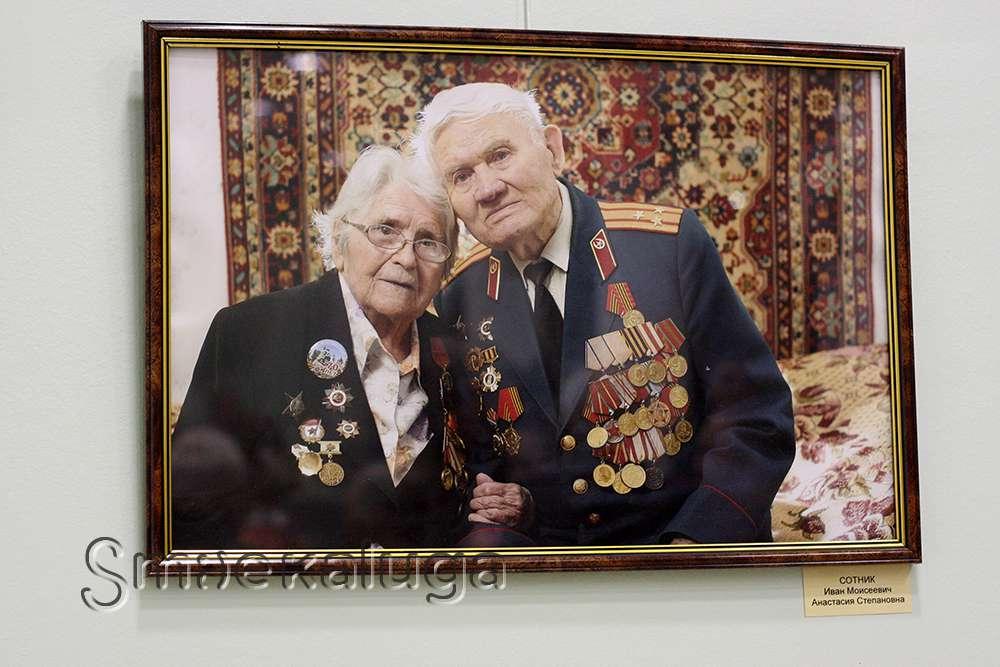 Выставка семейных фотографий «Любовь и Победа» в здании управления социальной защиты Калуги