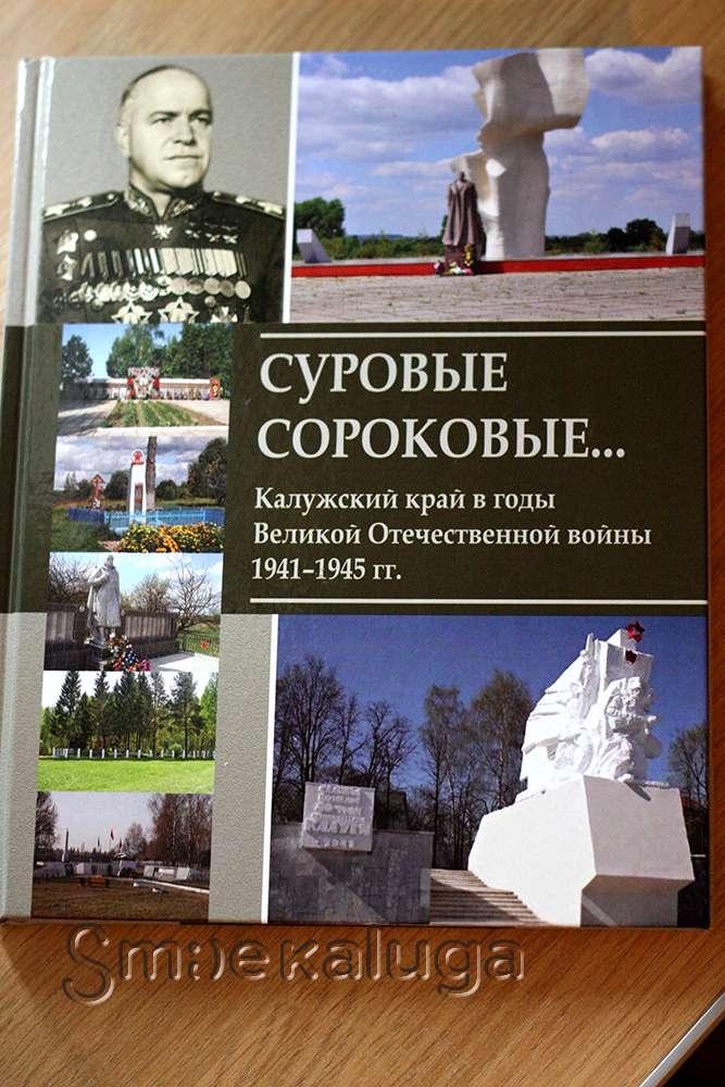 К 70-летию Победы издана книга «Суровые Сороковые» о событиях военных лет в Калужской области