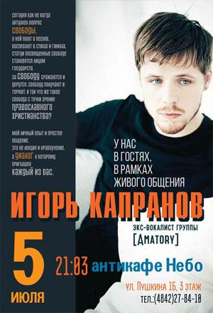 Игорь Капранов (экс-вокалист группы Amatory) в антикафе Небо
