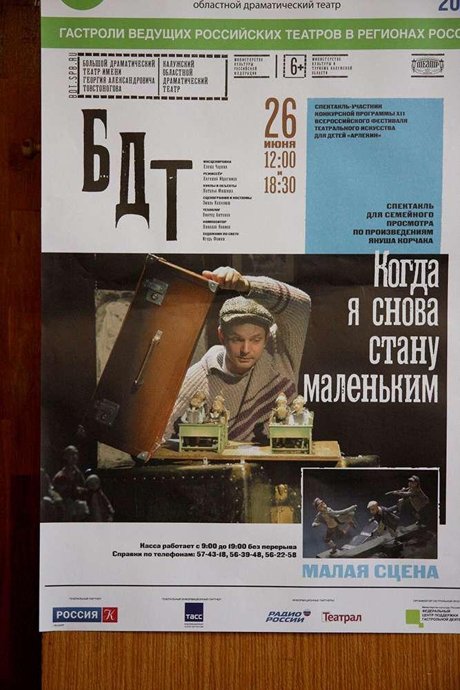В Калуге прошли гастроли Большого драматического театра им. Г. А. Товстоногова в рамках проекта «Большие гастроли»