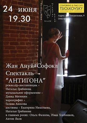 Спектакль «Антигона» в тайм-кафе Циолковский