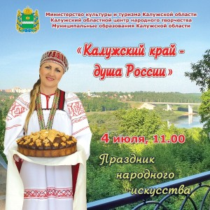 Праздник народного искусства, посвящённый Дню образования Калужской области калуга
