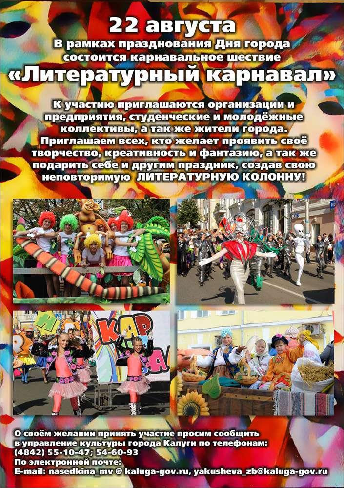 В День города в Калуге пройдёт «Литературный карнавал»