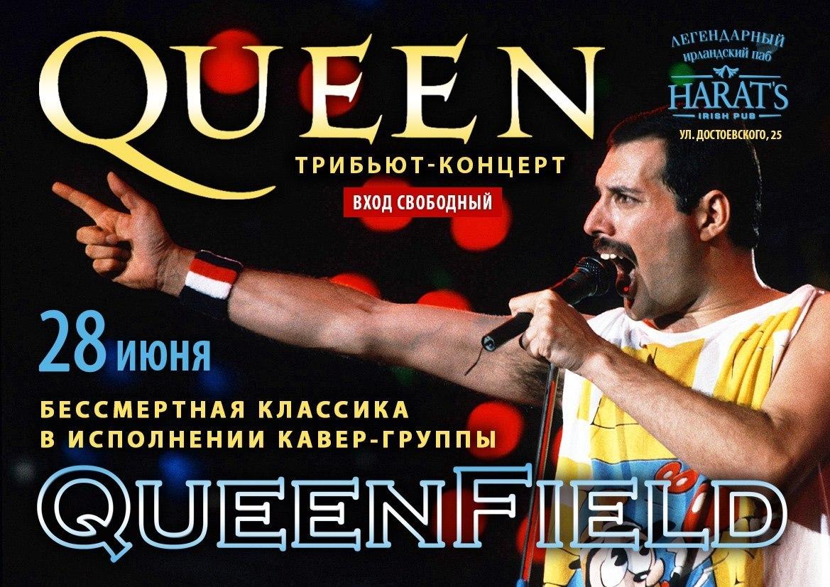 QueenField в Harat's