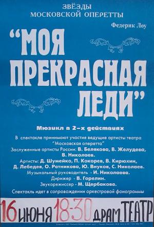 Мюзикл «Моя прекрасная леди» (Ф. Лоу) в Калужском областном драматическом театре