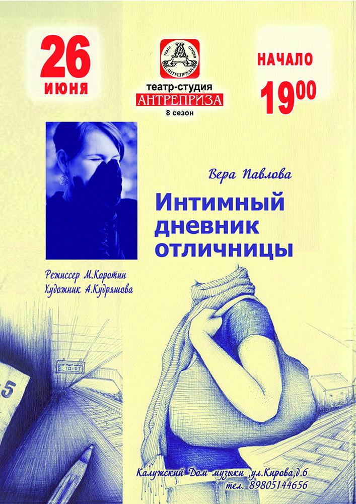 Спектакль «Интимный дневник отличницы» театра-студии «Антреприза»