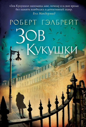 Литературный обзор с сетью книжных магазинов «БАМБУК»: «Зов кукушки» (Роберт Гэлберт)