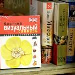 """Сеть книжных магазинов """"Бамбук"""" книги калуга"""