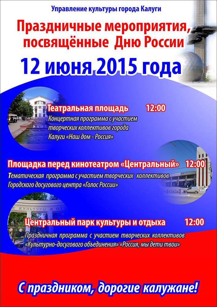 День России в Калуге отметят на Театральной площади, возле «Центрального» и в городском парке