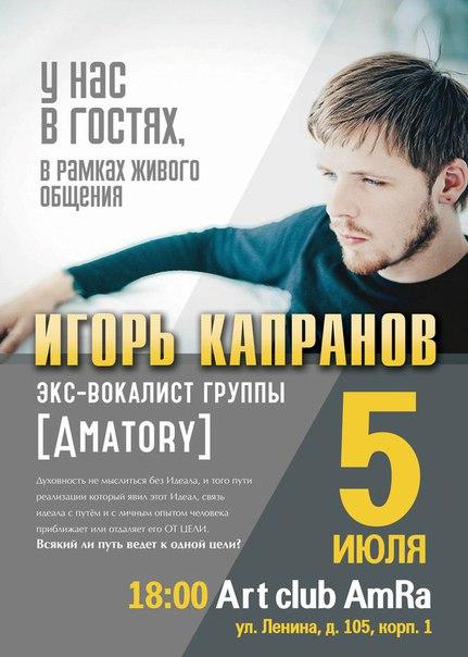 Игорь Капранов в Art club Amra