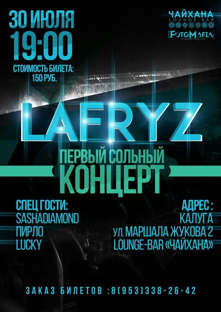 LaFryz в Чайхане Lounge Bar