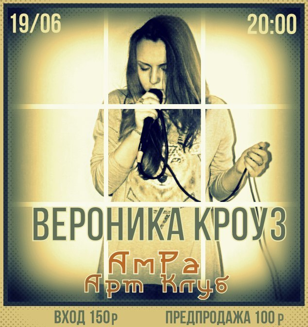 Вероника Кроуз в Art club AmRa