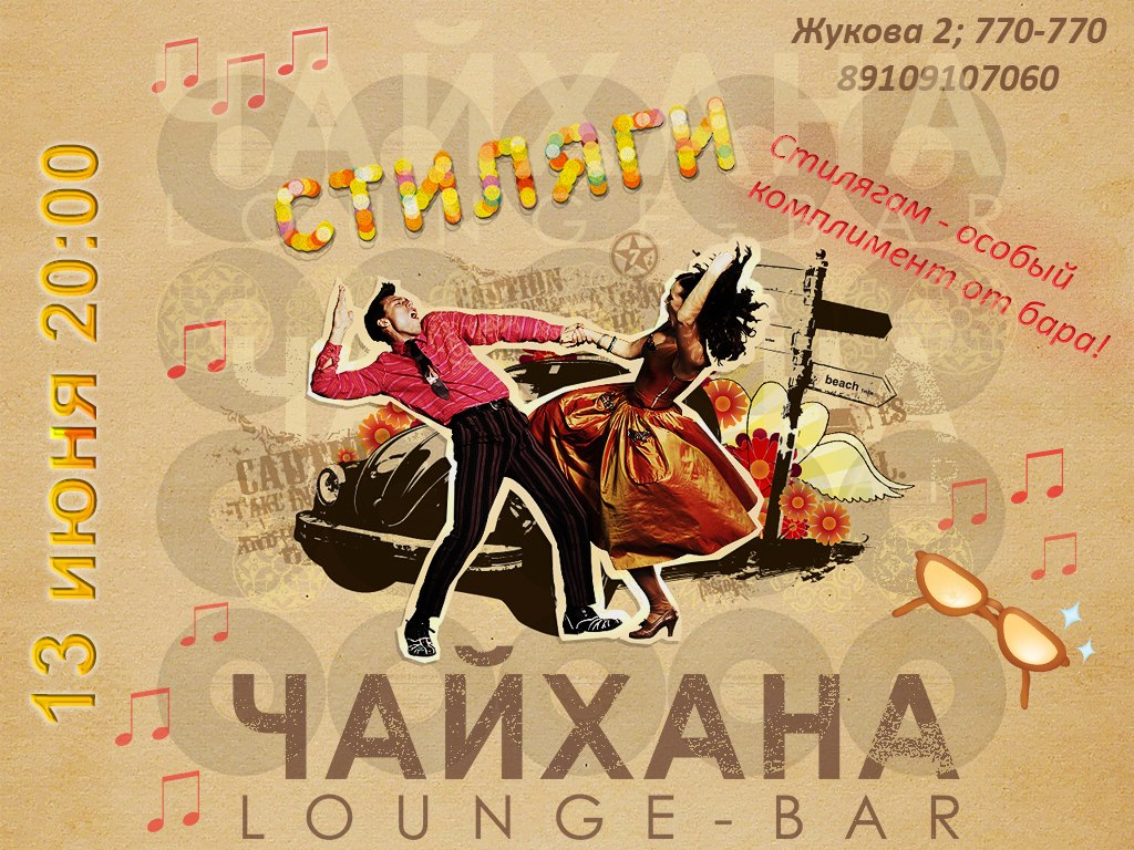 СТИЛЯГИ Party в Чайхана Lounge Bar