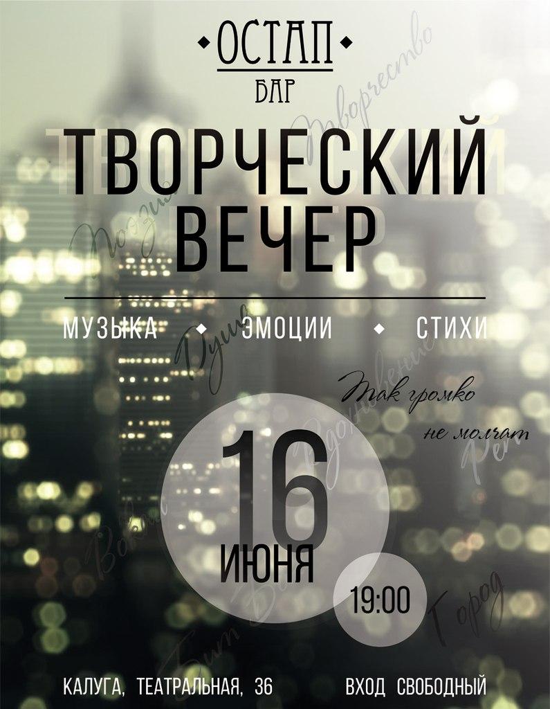 Творческий вечер «Музыка, Эмоции, Стихи» в баре «Остап»