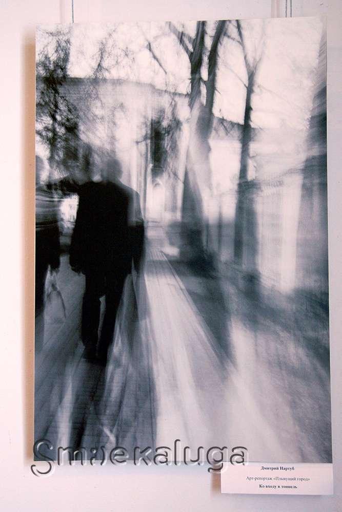 В Калужском музее изобразительных искусств представлен фотопроект Дмитрия Нартуба «Плывущий город»