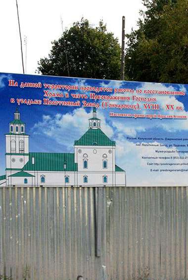 Исторический фундамент храма в честь Преображения Господня в Полотняном заводе сохранят в ходе работ по его восстановлению