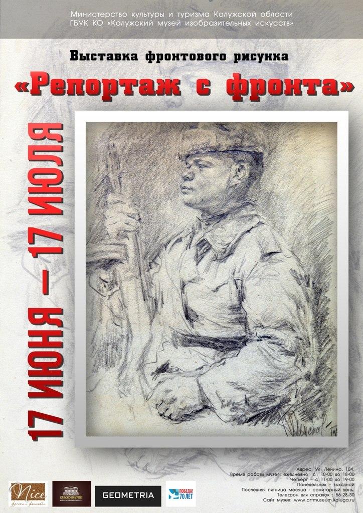 Выставка «Репортаж с фронта» в Калужском музее изобразительных искусств