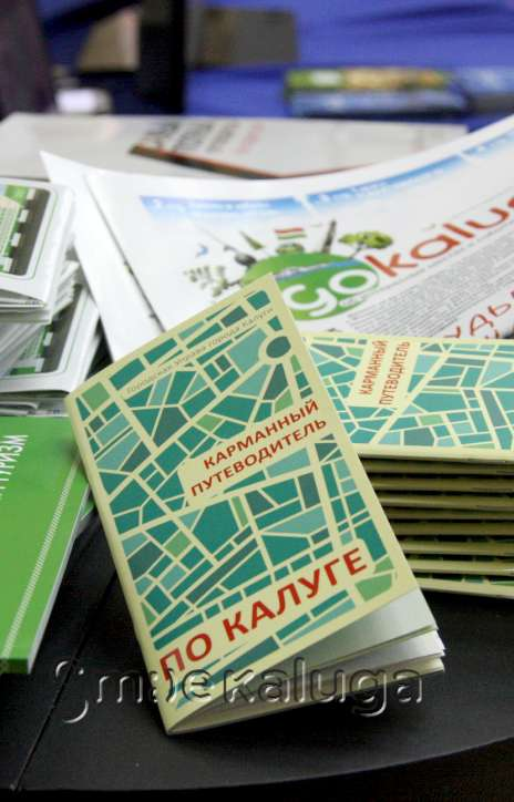 Первая региональная выставка «Калужская область. Туризм и отдых – 2015» собрала более 50 организаций сферы туризма